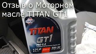 Отзыв о Моторном масле TITAN GT1