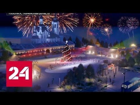 Конкурс по созданию комфортной городской среды: что уже реализовано - Россия 24
