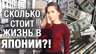 Сколько стоит жить в ТокиоЯпонии