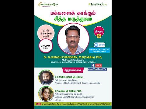 மக்களை காக்கும் சித்த மருத்துவம், நிகழ்வு -5 | Dr. G.சுபாஷ் சந்திரன், M.D (Siddha), Ph.D
