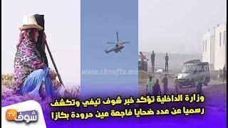 وزارة الداخلية تؤكد خبر شوف تيفي وتكشف رسميا عن عدد ضحايا فاجعة عين حرودة بكازا