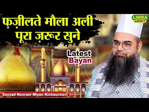 Maulana Sayyad   Noorani Miyan Kichauchvi Part 1 25 April 2017 Mohaan Road Lucknow HD India
