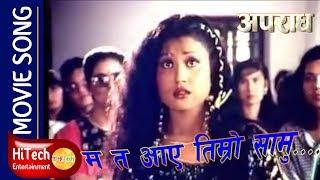 Ma Ta Aaye Timro Samu | Movie Song | Aparadh | Rajesh Hamal | Kristi Mainali