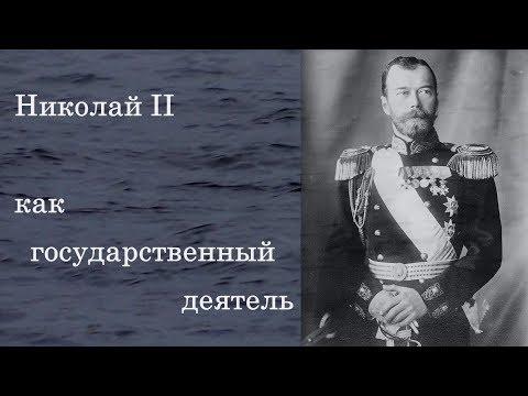 Николай II как государственный деятель.  Профессор С.Л. Фирсов