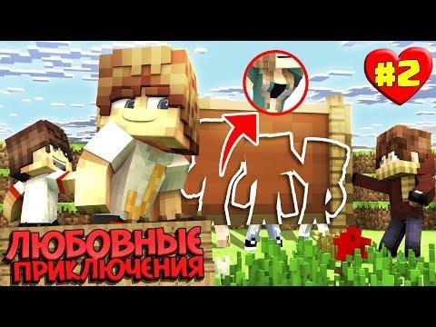 МАЙНКРАФТ ВЫЖИВАНИЕ #2 | НОВАЯ ОДЕЖДА НАШИХ ДЕВУШЕК / ЛЮБОВНЫЕ ПРИКЛЮЧЕНИЯ В Minecraft