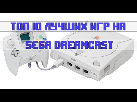 ТОП 10 Лучших игр на Sega Dreamcast / Обзор от DreamcastFANpro