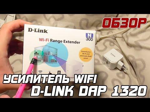 ОБЗОР: Усилитель WIFI D-link DAP-1320, как подключить и настроить