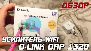 wi-Fi адаптер D-Link DAP-1620