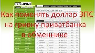 Как поменять доллар адвакеш на гривну приват банка  в обменнике