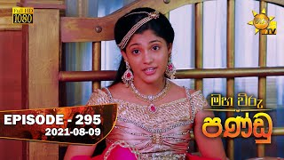 Maha Viru Pandu | Episode 295 | 2021- 08- 09 Thumbnail