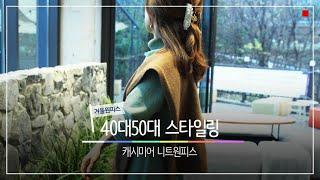 40대 50대 스타일링 /겨울원피스 캐시미어 원피스