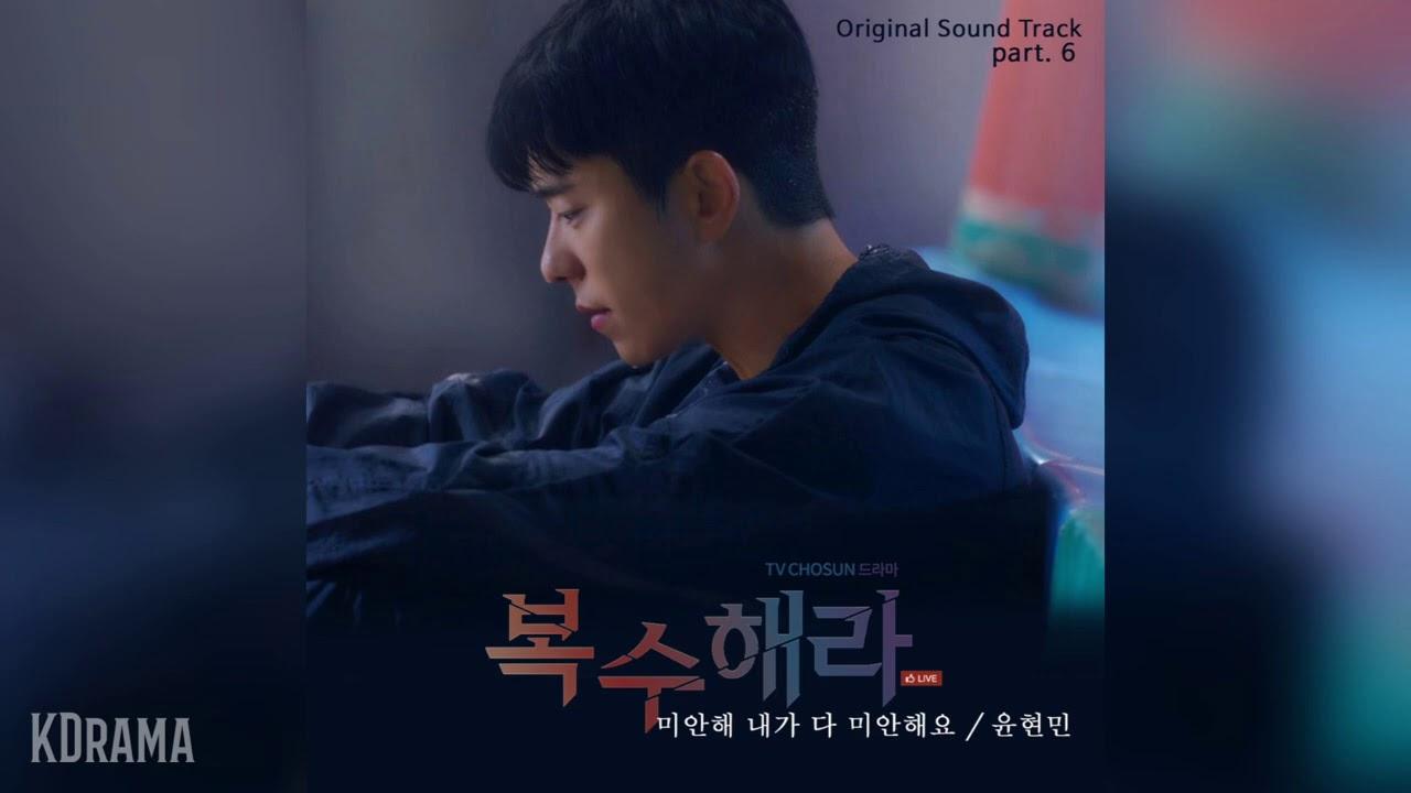 윤현민(Yoon Hyun Min) - 미안해 내가 다 미안해요 (복수해라 OST) Take Revenge OST Part.6