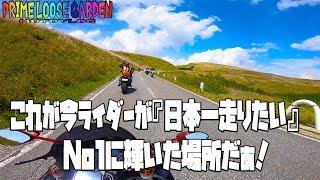 納得の日本一!誰でも走りたくなる道!/motovlog#117