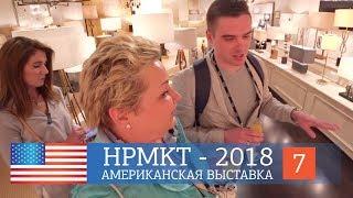 Выставка мебели в Америке - High Point Market 2018. Новинки и тренды в дизайне интерьеров.