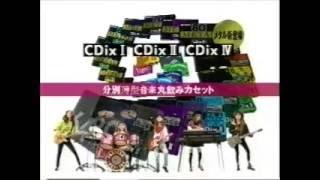 SONYカセットテープ CDixコマーシャル 15秒a.