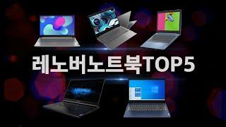 레노버 노트북 인기 순위 추천 아이디어패드  리전5  …