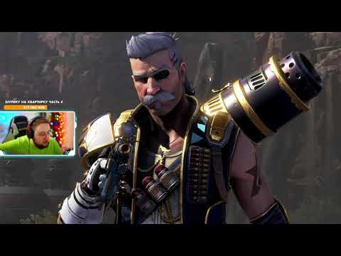 HFA смотрит трейлер Apex Legends War Games Event