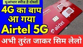 Airtel 5G हो गया लॉन्च - 4G...