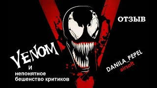 Отзыв о фильме ВЕНОМ / VENOM