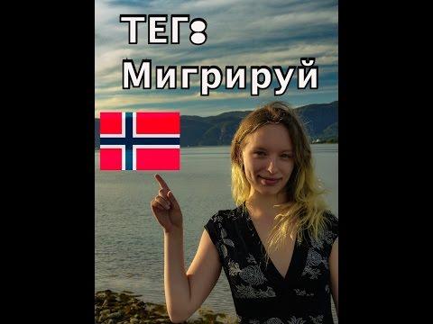 Про Норвегию