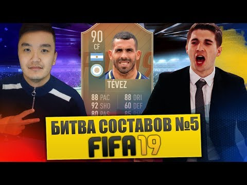 FIFA 19 - БИТВА СОСТАВОВ #5 VS FINITO - ТЕВЕЗ 90