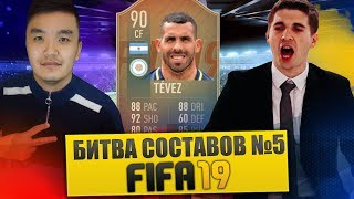 FIFA 19 - БИТВА СОСТАВОВ #5 VS FINITO - ТЕВЕЗ 90 thumbnail