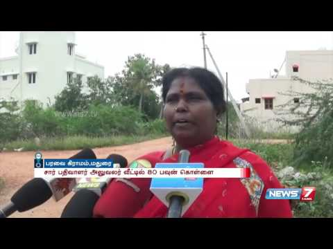 80 sovereign gold robbed from govt registrar office employee at Madurai | News7 Tamil