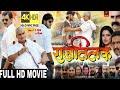 Latest Bhojpuri movie 2019 [Raj Tilak Bhojpuri movie] Arvindakela(kallu) Raj Tilak 2019