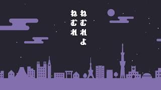 バーチャルねこ音楽コラボ月間#06 / Little Night Lullaby feat. 四ツ辻まよい
