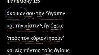 Филимону 1:5. Уроки древнегреческого. Читаем и разбираем Новый Завет