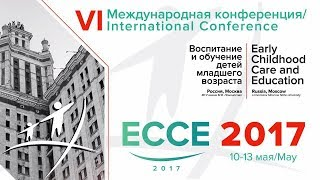 ECCE 2017 Early Childhood Care and Education Воспитание и обучение детей младшего возраста