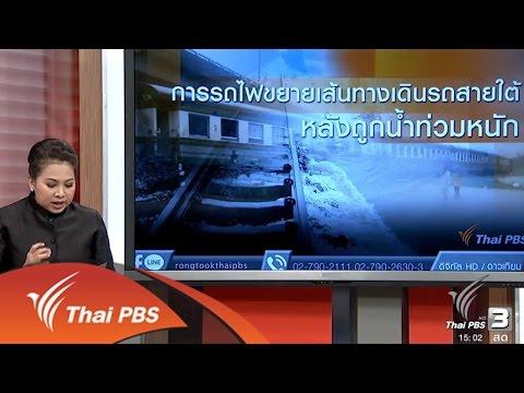 ร้องทุก(ข์) ลงป้ายนี้  : การรถไฟขยายเส้นทางเดินรถสายใต้หลังถูกน้ำท่วมหนัก (9 ม.ค. 60)
