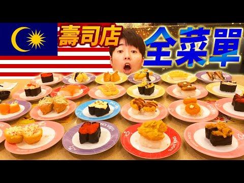 日本人在馬來西亞的最有名壽司店挑戰吃完全菜單的超瘋狂企劃! 竟然不小心花了200馬幣肚子快爆發...
