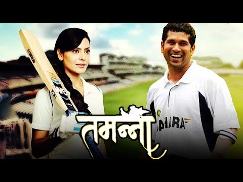 Sachin Tendulkar To Do A Cameo In TAMANNA