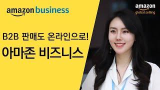 이제 B2B도 판매도 온라인으로! 아마존 비즈니스란?