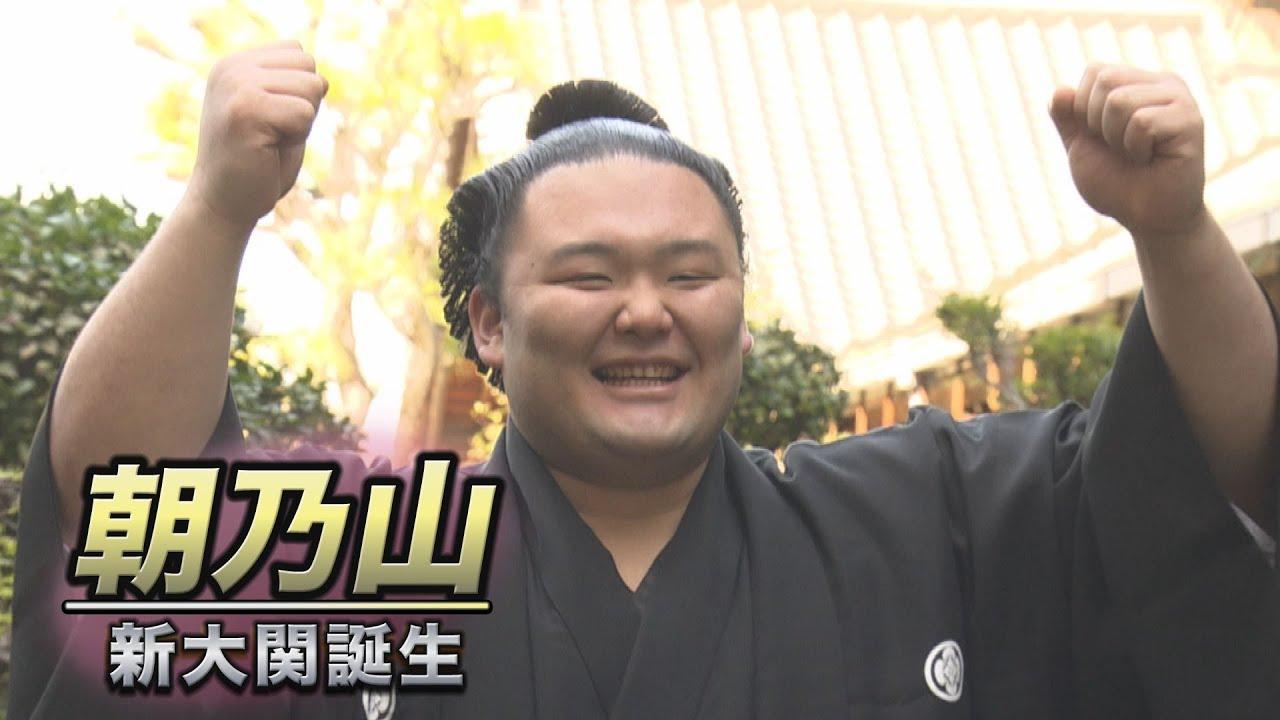 大関 朝 乃山
