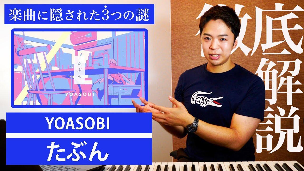【YOASOBI - たぶん】楽曲に隠された3つの謎が分かると泣いちゃうかも。
