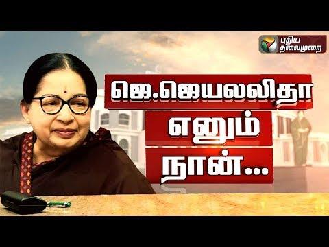 Exclusive: ஜெ.ஜெயலலிதா எனும் நான் | Jayalalithaa | AIADMK
