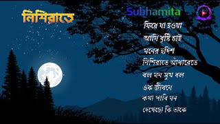 Best Of Rabindra Sangeet |  নিশিরাতে | Subhamita | Sur Are Gaan | Top 10  Rabindra Sangeet Songs |