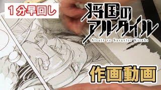 『将国のアルタイル』アニメ化、マガジン&別マガ出張掲載記念!! 「別冊...