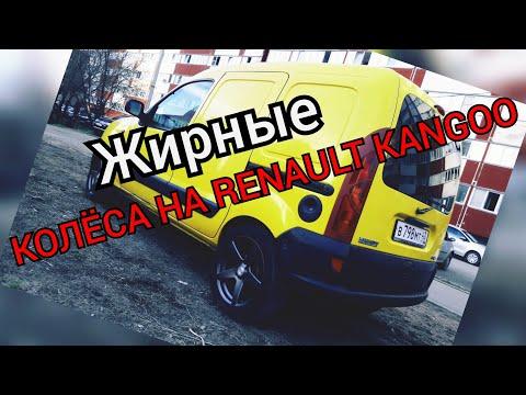 КОЛЁСА на РЕНО КАНГО