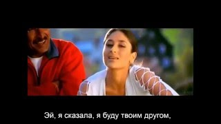 Mujhse Dosti Karoge (Будешь со мной дружить?) - русские субтитры