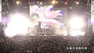 CHTHONIC - Next Republic - Official Video 閃靈 共和 MV