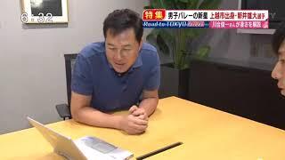 2020東京オリンピックの星 男子バレー 新井雄大選手