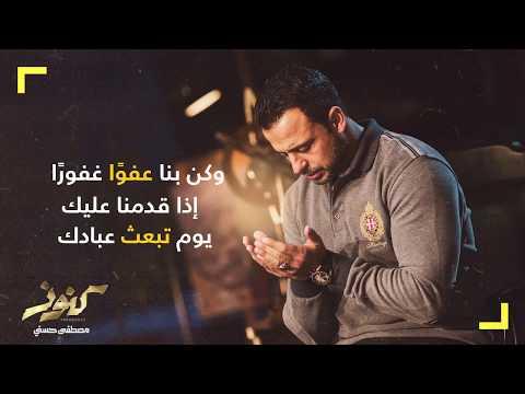 48- وكن بنا عفوًا غفورًا إذا قدمنا عليك يوم تبعث عبادك - مصطفى حسني