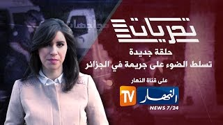 """تحريات : جريمة قتل بشعة بـ """" فوكة """" من طرف محمد وصديقة الضحية فتيحة بسبب """"الفاني"""""""