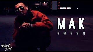 MAK – Выезд (Премьера клипа 2019)