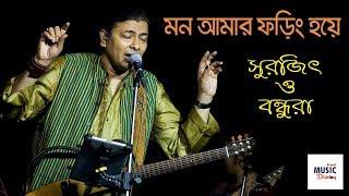 Mon Amar Foring hoye ( মন আমার ফড়িং হয়ে ) | Surojit Chatterjee | Surojit O Bondhura | Bhoomi