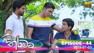 Husmak Tharamata | Episode 44 | 2019-07-03 Thumbnail