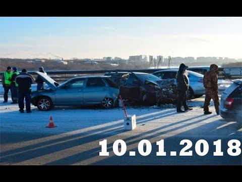 Подборка дорожных происшествий за 10.01.2018 (ДТП, Аварии, ЧП)